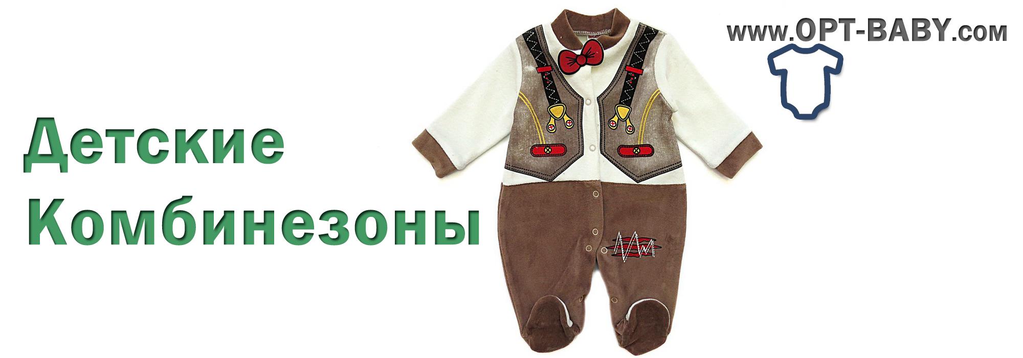 Детские комбинезоны оптом для новорожденного и старше - купить от интернет магазина детской одежды