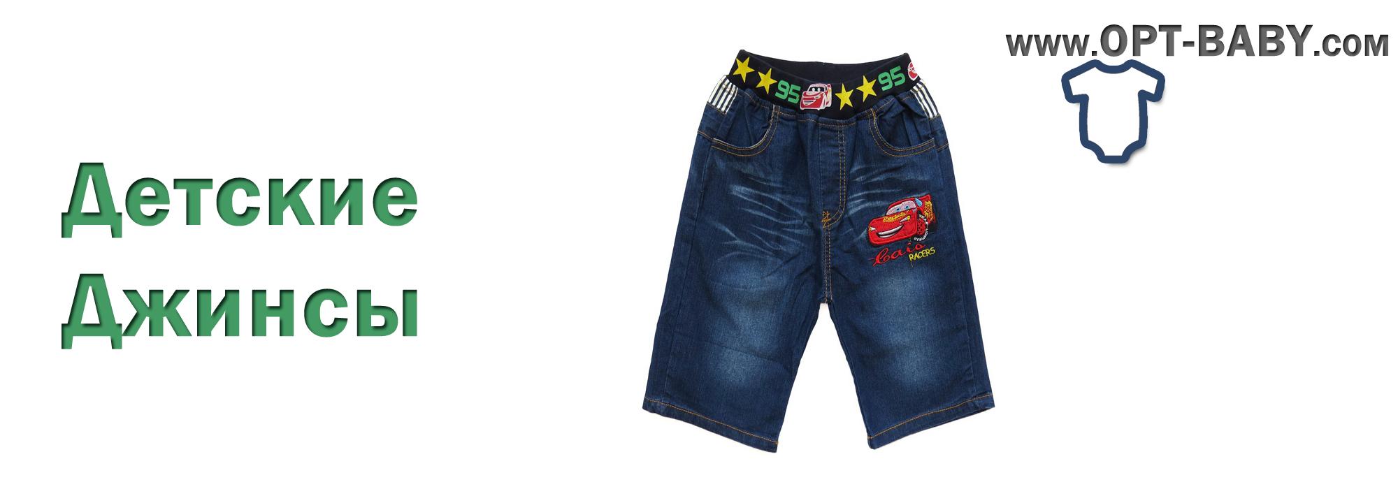 Джинсы на Мальчика - купить от интернет магазина детской одежды