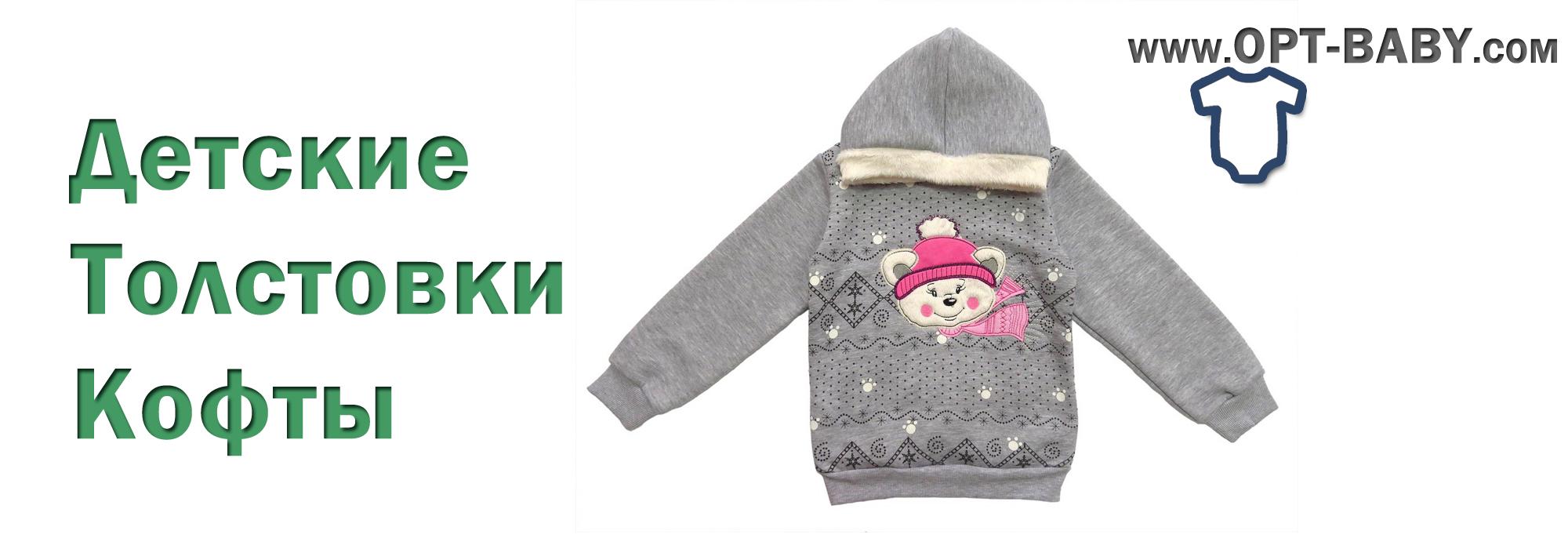 Подростковые Кофты на Девочку 1-16 лет - купить от интернет магазина детской одежды