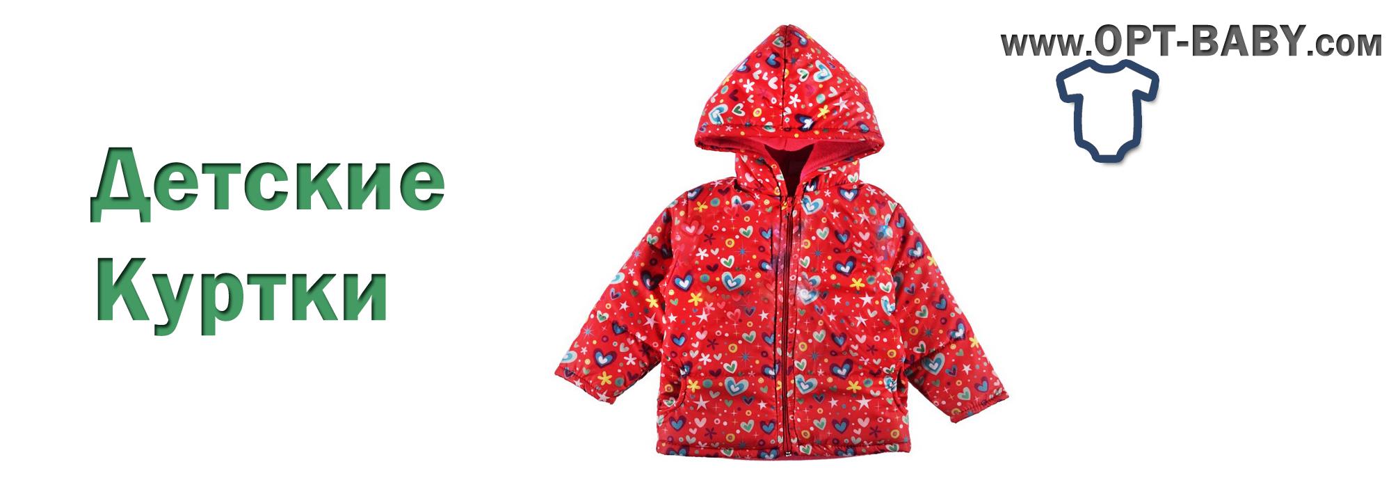 Детские Куртки - купить от интернет магазина детской одежды