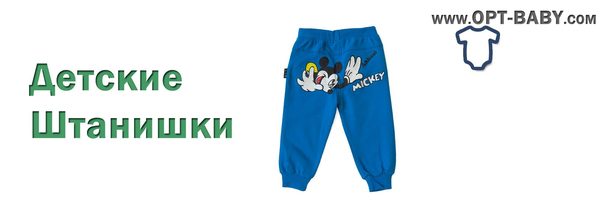 Штанишки 0-12 месяцев - купить от интернет магазина детской одежды