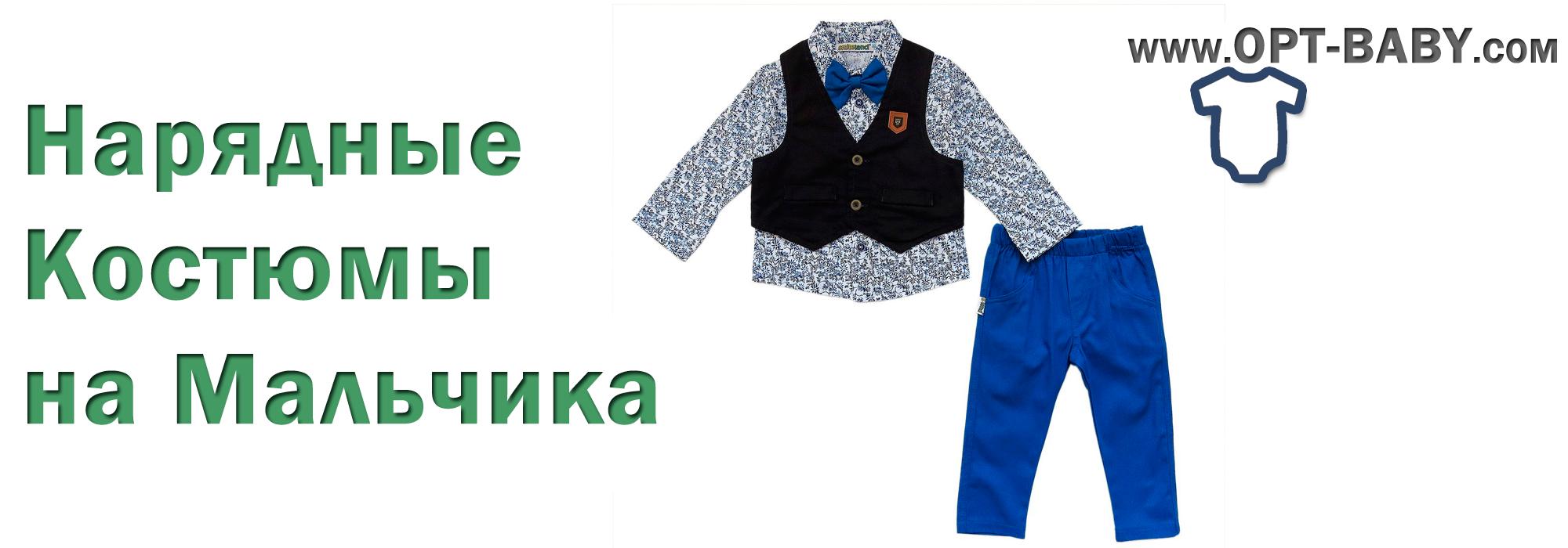 Нарядные наборы Мальчик - купить от интернет магазина детской одежды