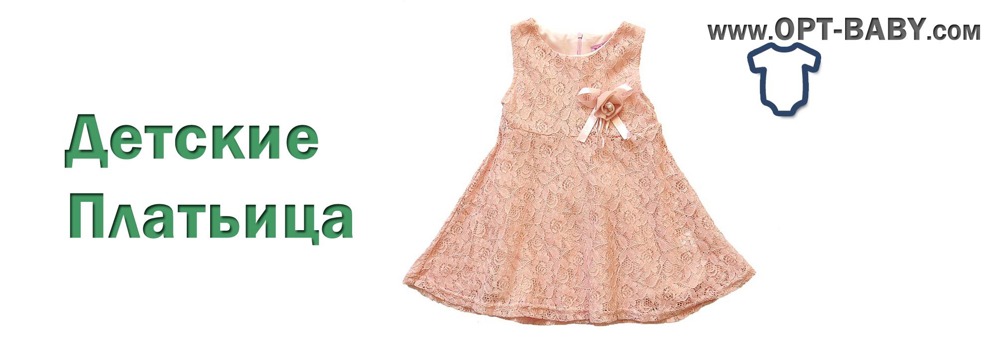 Детские платьица на девочку от 3 месяцев до 2 лет оптом - купить от интернет магазина детской одежды