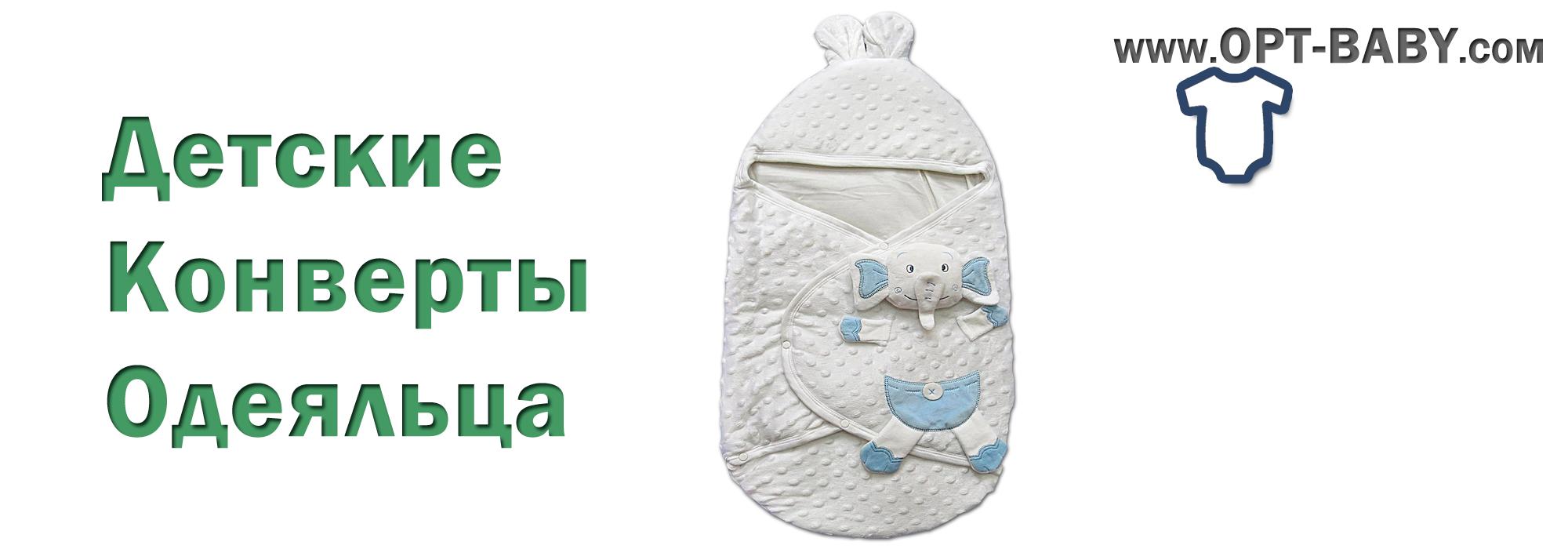 Конверты - Матрасики-Одеяльца - купить от интернет магазина детской одежды