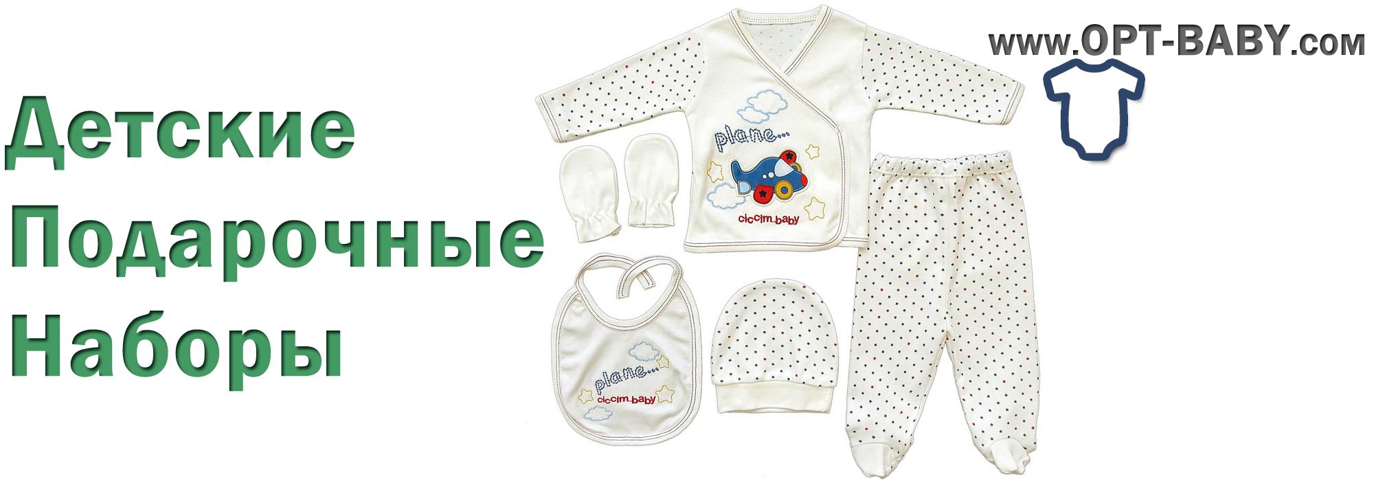 Подарочные наборы - купить от интернет магазина детской одежды