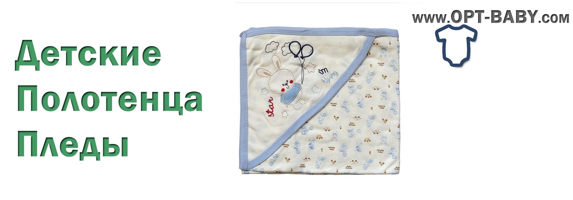 Полотенца, Пледы - купить от интернет магазина детской одежды