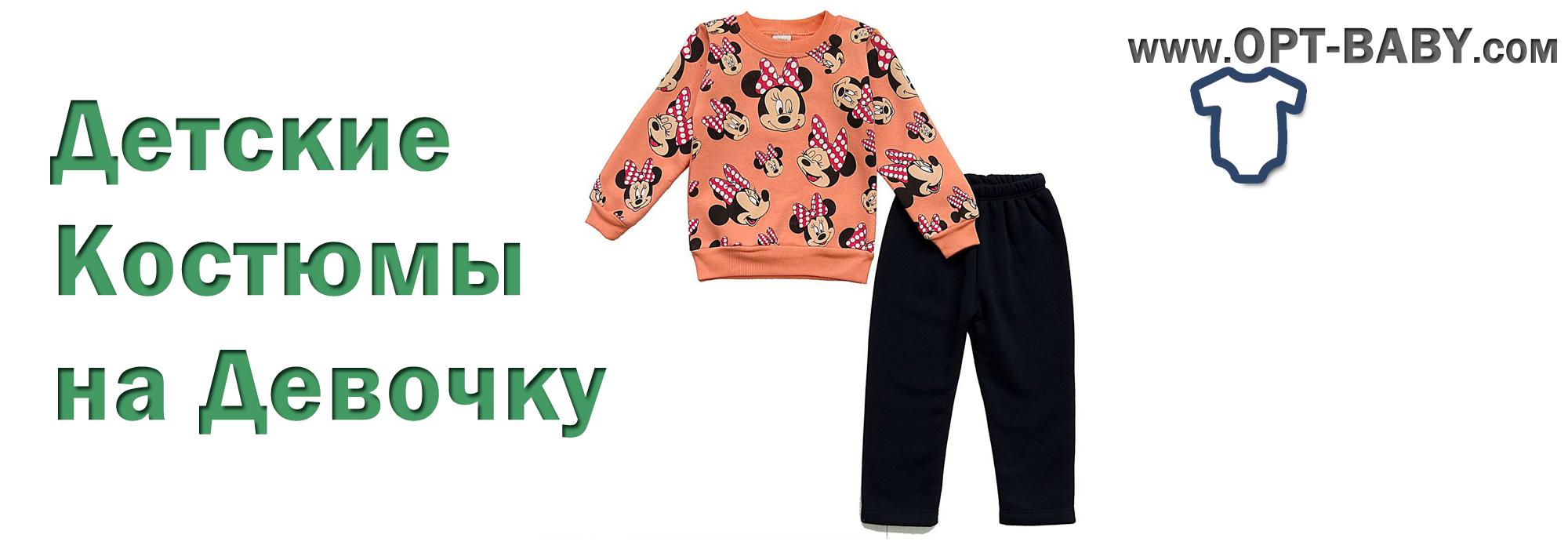 Детские Костюмчики на Девочку до 2 лет - купить от интернет магазина детской одежды