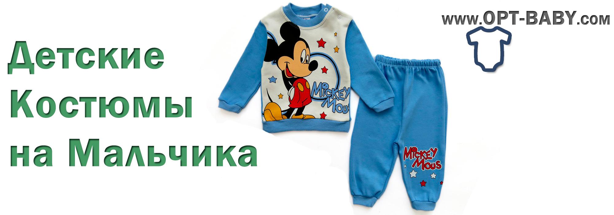 Детские Костюмчики на Мальчика до 2 лет - купить от интернет магазина детской одежды