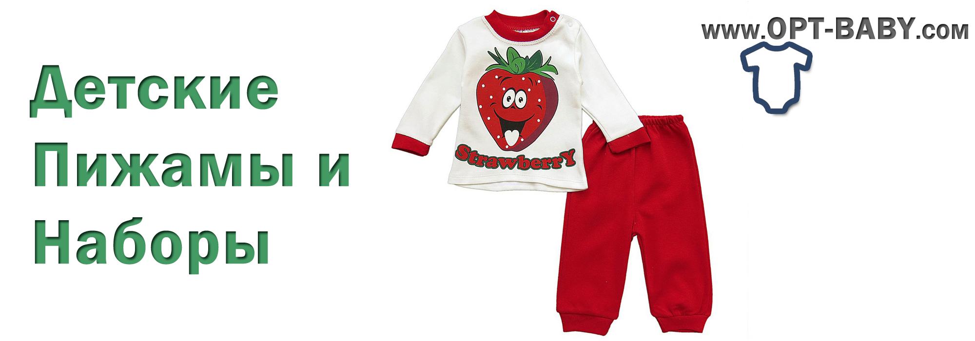 Детские пижамки и наборы оптом - www.opt-baby.com