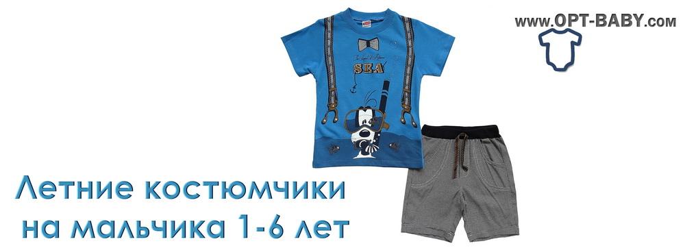 Летний костюм мальчик 1-6 - купить от интернет магазина детской одежды