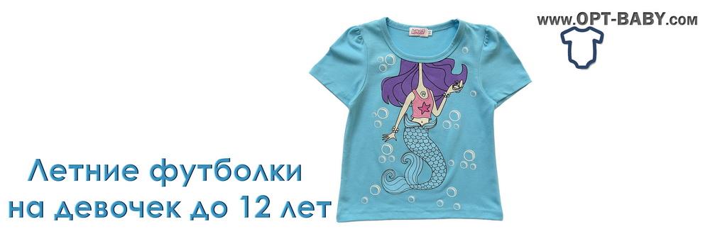 Футболки Девочка 1-12 лет - купить от интернет магазина детской одежды