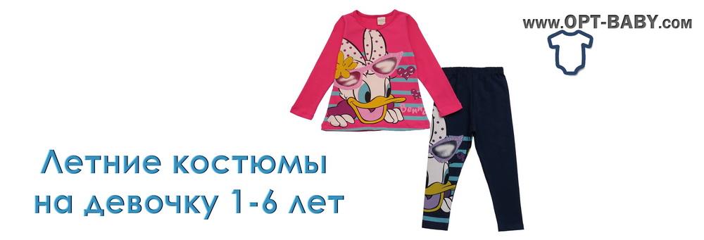 Летний костюм девочка 1-6 - купить от интернет магазина детской одежды
