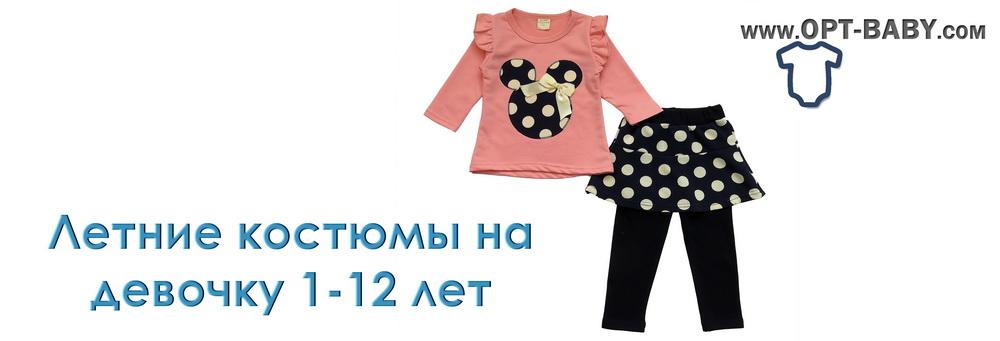 Летние детские костюмы на девочку - купить от интернет магазина детской одежды