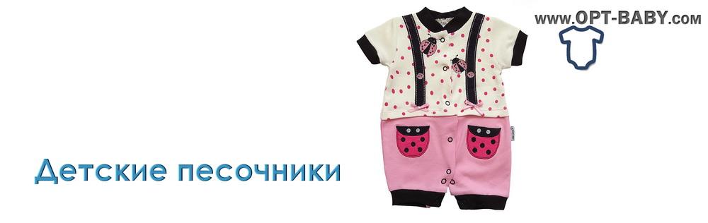 Песочники-Лето - купить от интернет магазина детской одежды