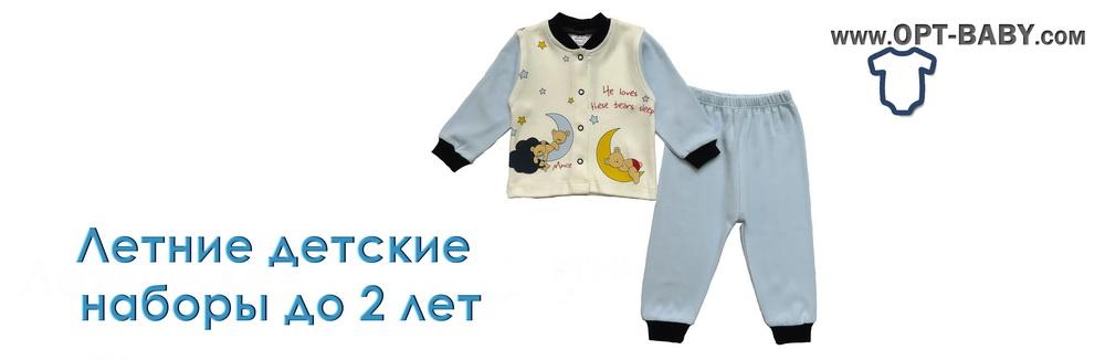 Детские пижамки и наборы до 2 лет - купить от интернет магазина детской одежды