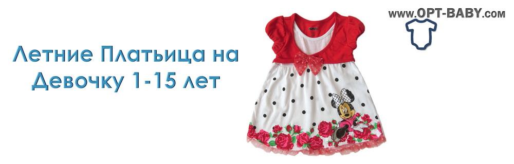 Летние Платьица на Девочку - купить от интернет магазина детской одежды