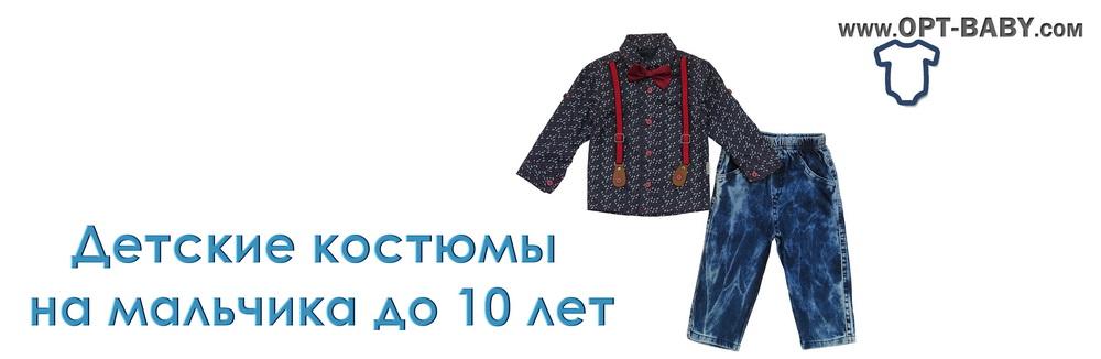 Детские Костюмы на Мальчика до 10 лет - купить от интернет магазина детской одежды