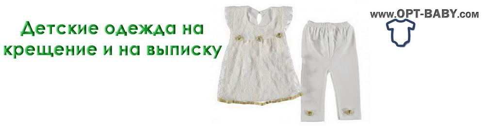 На крещение, на выписку - купить от интернет магазина детской одежды