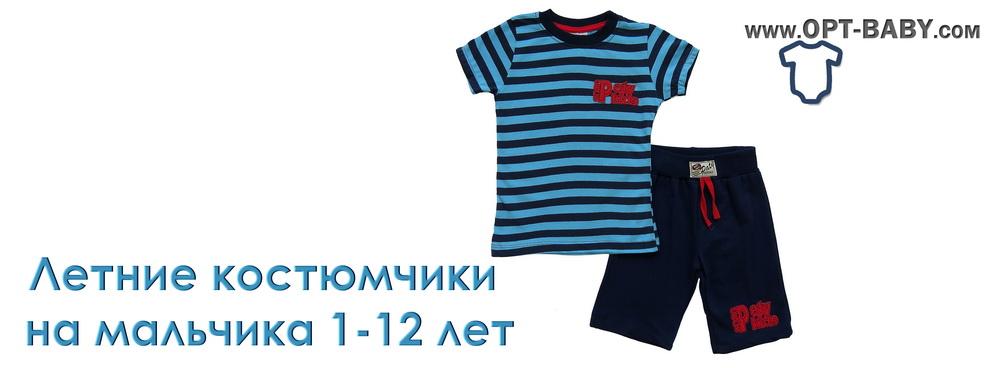 Летние детские костюмы на мальчика 1-12 лет - купить от интернет магазина детской одежды